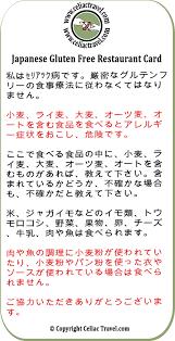 japanese celiac coeliac gluten free restaurant card