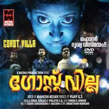 film ghost muziek ghost villa dvd vcd buy online malayalam movie 2016 film malayalam