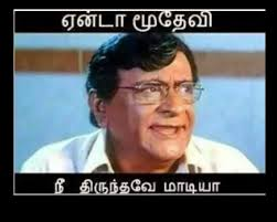 Tamil Memes - tamil funny meme