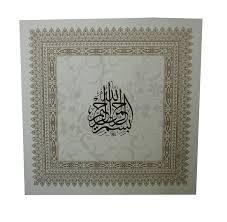 Pakistani Wedding Invitation Cards Abc 334 Oyster White Bismillah Arabic Calligraphy Invitation