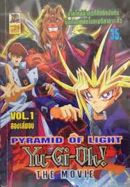 yugioh pyramid of light full movie yu gi oh the movie pyramid of light songs new movies coming out to buy