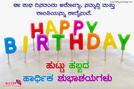 wedding wishes kannada beautiful kannada birthday wishes all top greetings telugu