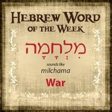 word of the day hebrew א ר י ה pronunciation arieh