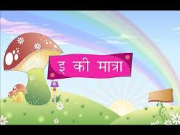 hindi alphabets ee ki matra इ क म त र varnamala