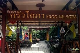 cuisine restaurant kroo uh sopa cuisine restaurant คร วโสภา ร านอาหารไทย ร ม