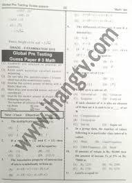 8th class math guess papers 2015 english medium pec jhang tv