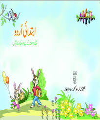 urdu text book u201cibtedai urdu u201d for class 1 cbse ncert