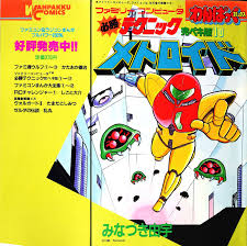metroid 1986 manga wikitroid fandom powered by wikia
