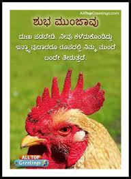 Wedding Wishes Kannada Die Besten 25 Kannada Sprache Ideen Auf Pinterest Feste Ehen