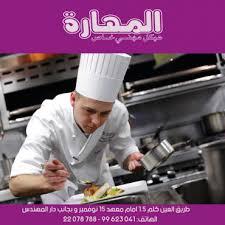 centre de formation cuisine tunisie el mahara