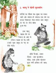ncert text books for class ii hindi books free download ncert