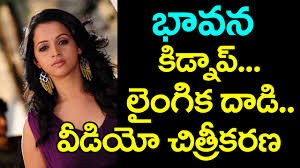 Sex Download Videos - bhavana kidnap and rape attempt bhavana allegedly abducted