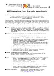 tell me about yourself essay sample past contests the goi peace foundation 2005
