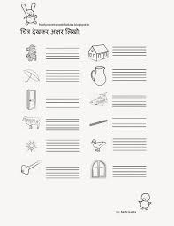 collection of solutions hindi worksheets for grade 1 free