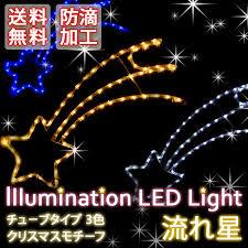 led shooting star lights kougalog rakuten global market shooting star led lights stars