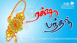 Wedding Wishes Kavithai In English Tamil Raksha Bandhan Kavithai In Tamil Font Teluguquotez In