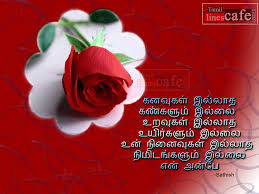 Super Cute Love Quotes by Beautiful Love Poem Lines By Sathish Tamil Linescafe Com