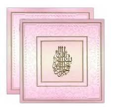 muslim wedding cards classic muslim wedding cards in ajmer road jaipur distributor