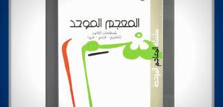 bureau dictionnaire le bureau de coordination de l arabisation de rabat publie une