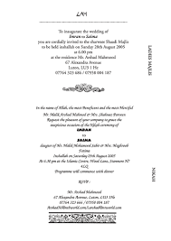 Islamic Wedding Card Muslim Invitation Wording