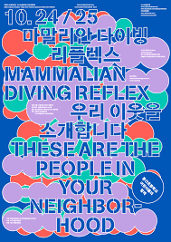 sulki u0026 min these are the people in your neighborhood poster