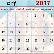 hebrew calendars get copies of march 2017 hebrew calendars printable calendar