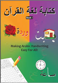 writing arabic letters by bismillah madrasah from arabic