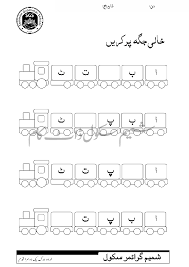 best ideas of urdu worksheets for kindergarten for free download