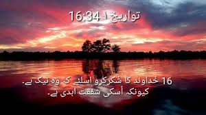 biblical thanksgiving message bible verses for thanks giving in urdu youtube