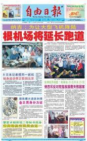 si鑒e wc 04th march 2017 by merdeka daily 自由日报 issuu
