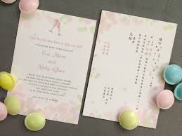 Chinese Wedding Invitation Card Wording Wedding Invitation Hong Kong Paperinvite