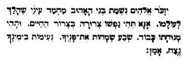 yizkor prayer in yizkor in memory of a menorah chapels inc staten island new