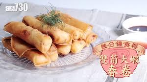 cuisine v馮騁ale 雙筍大蝦春卷 幾分鐘食得 am730