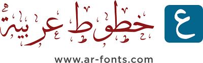 موقع تحميل خطوط عربية جميلة 2017 free arabic fonts