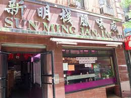 eight old fashioned nyc butcher shops worth visiting albanese 7 sun ming jan