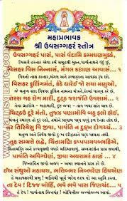Uvasaggaharam Stotra Main Page * Making of Uvasaggaharam Stotra * Uvasaggaharam Stotra * Uvasagharam Stotra – Gujarati * Download Uvasaggaharam Stotra ... - uvasaggaharanstotra-guj1