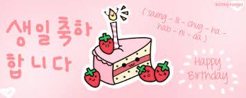 korean birthday 환영합니다