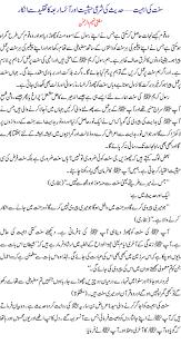 marriage quotes quran urdu quran bukhari hadith urdu books urdu hadith hadith islam