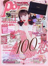 one spo cdjapan popteen march 2017 issue cover fujita w one