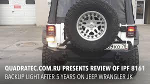 jeep wrangler backup lights ipf 8161 backup light review обзор jeep wrangler jk youtube