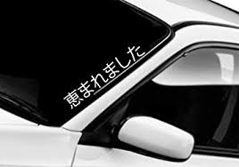 amazon com blessed japanese letters windshield sticker decal
