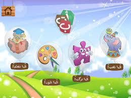 arabic learning for kids android apps on google play