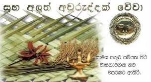 wedding wishes sinhala happy sinhalese new year free tamil new year ecards greeting