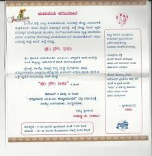 marriage card quotes wedding invitation card quotes kannada