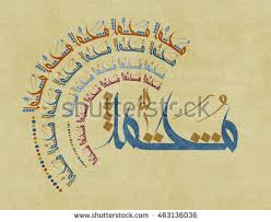 digital ornaments made name mohammad which stock illustration
