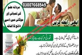 vimax in gujrat only 2500 pkr 0300 7668549 video dailymotion