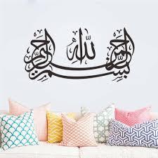 high quality islamic wall art muslim design home decor wall high quality islamic wall art muslim design home decor wall sticker decal art vinyl islamic word free shipping