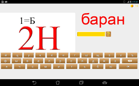 Google Home In Russian by Rebuses In Russian Android Apps On Google Play