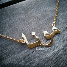 arabic nameplate necklace this beautiful arabic farsi nameplate necklace can be