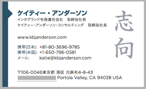 Japan Business Card Etiquette Intention And The Art Of Meishi Business Card Exchange U2013 Katie